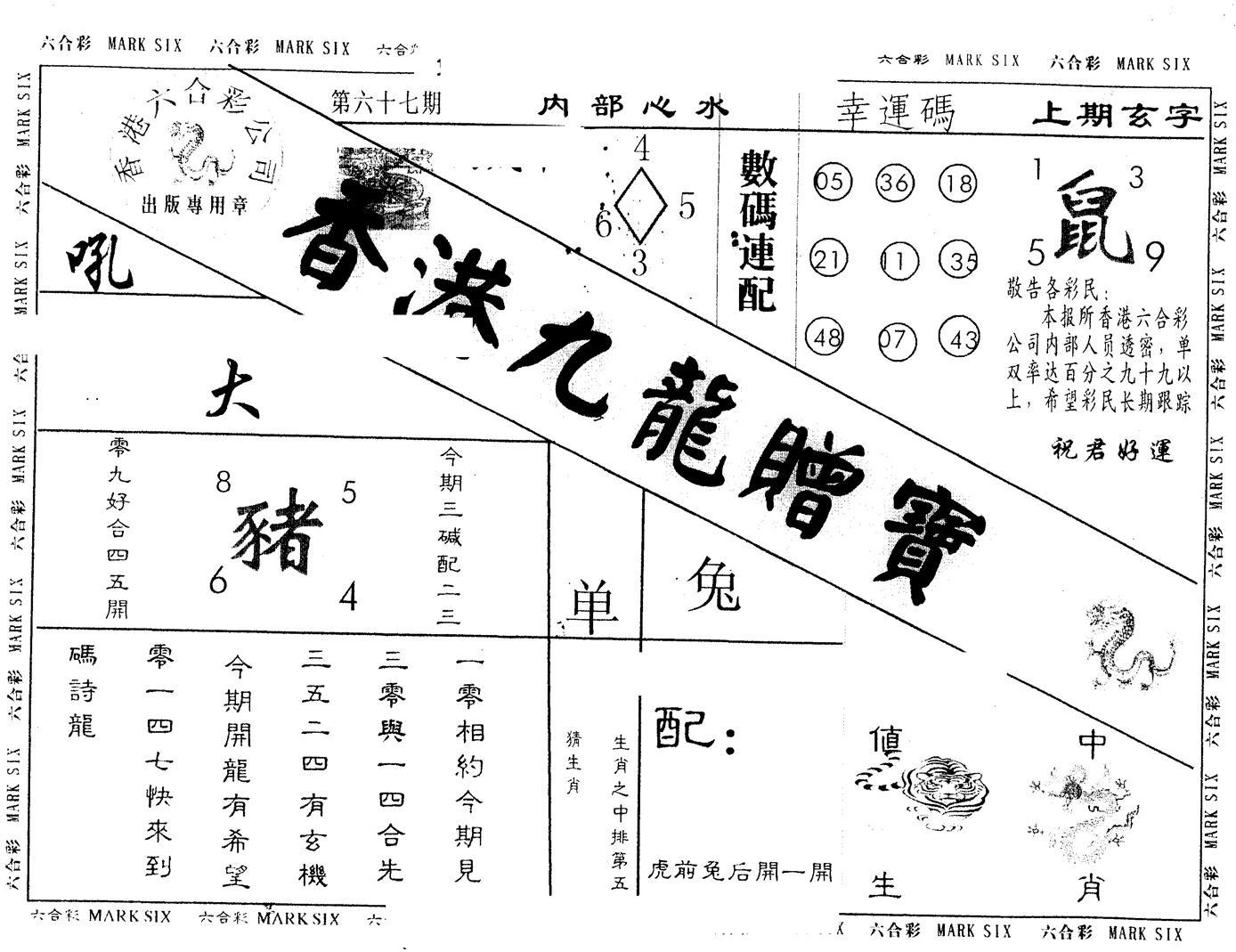 067期另版九龙赠宝(黑白)