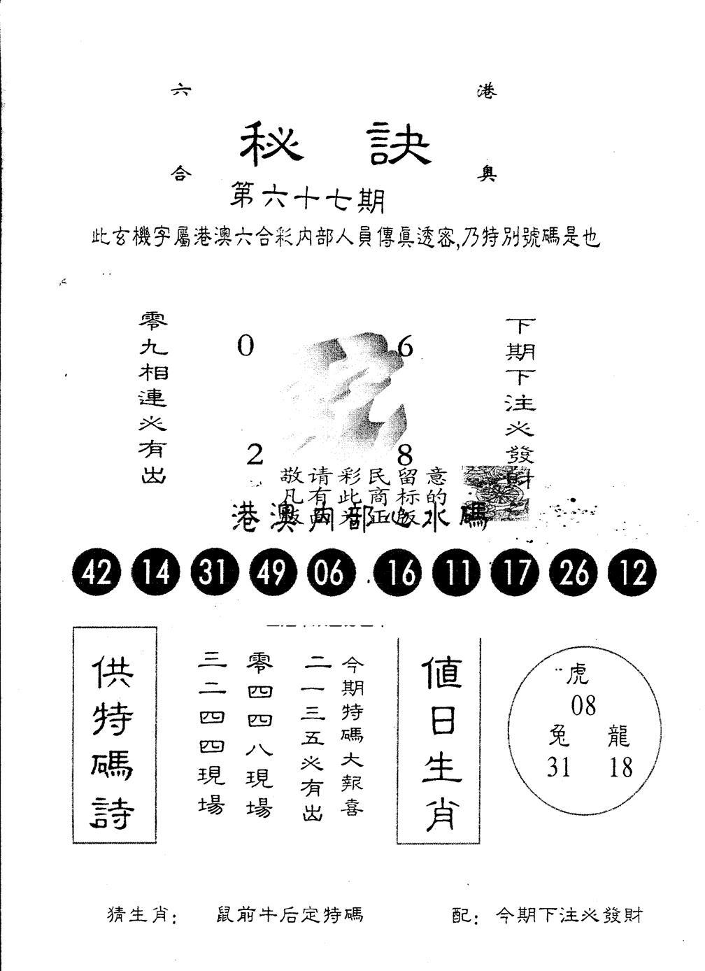 067期另版秘诀(黑白)