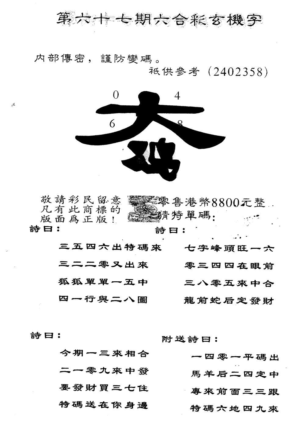 067期另版880玄机字(黑白)