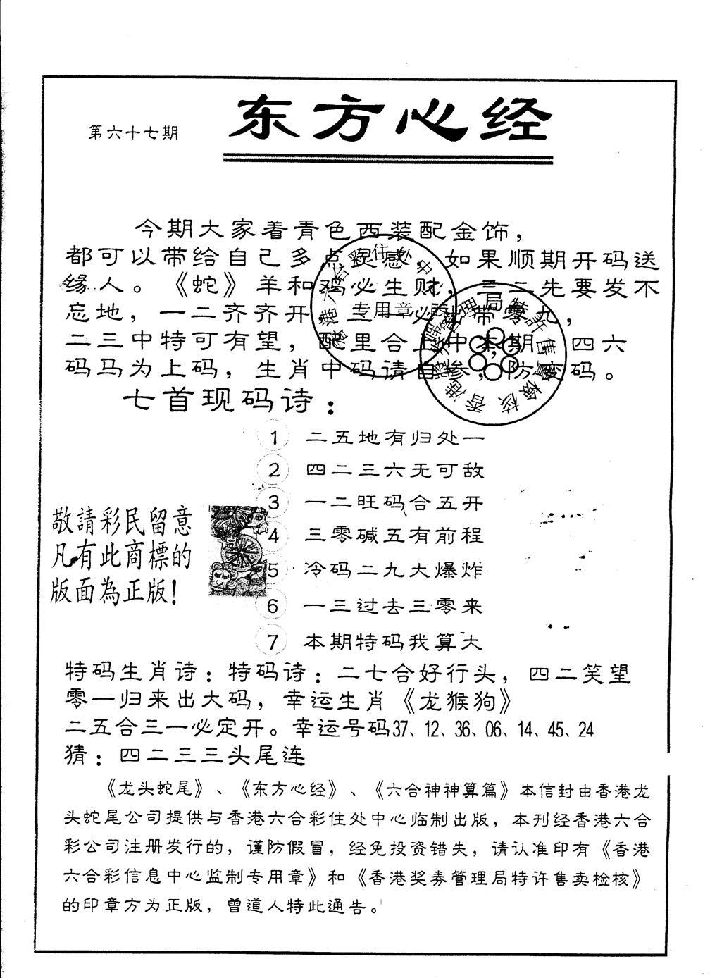 067期另版东方心经(黑白)