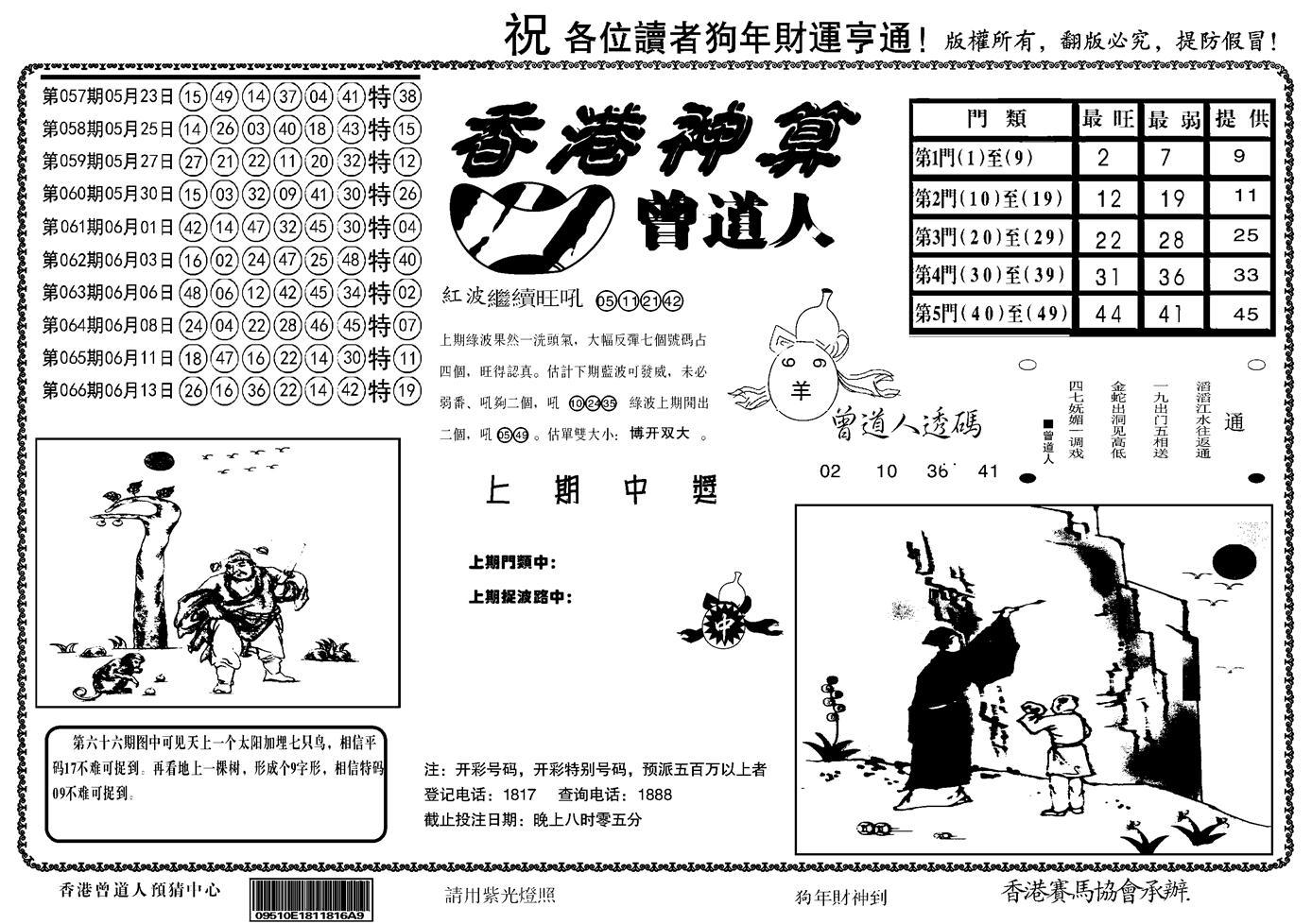 067期另香港神算(黑白)