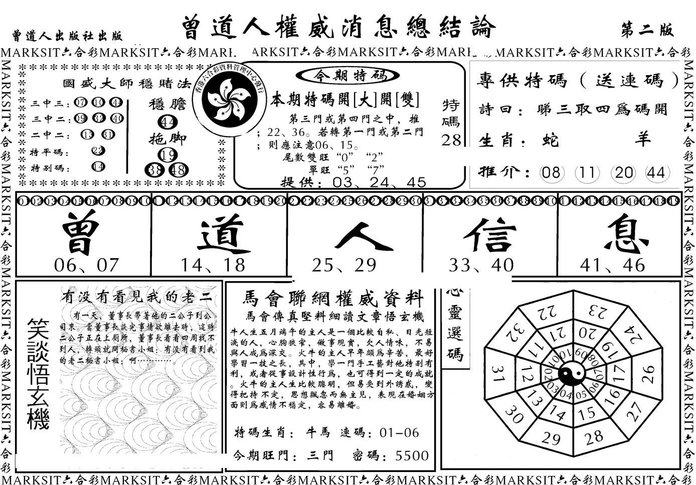 067期另版权威消息B(黑白)