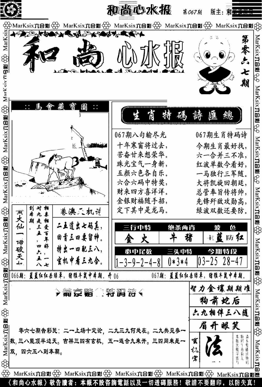067期和尚心水报(黑白)