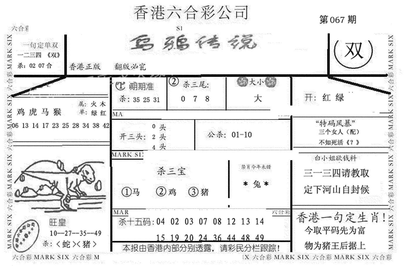 067期乌鸦传说(黑白)