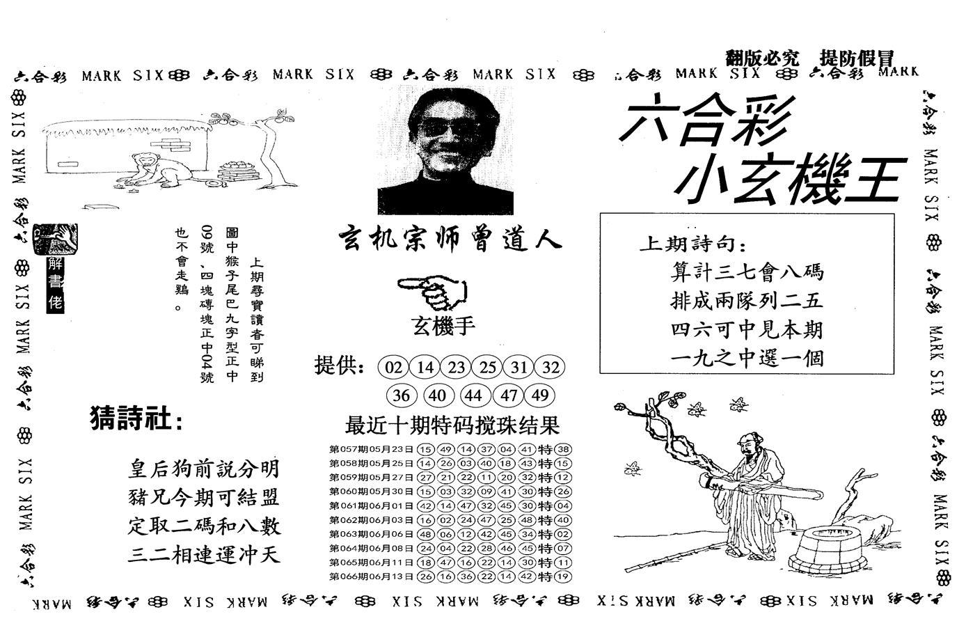 067期另小玄机王(黑白)