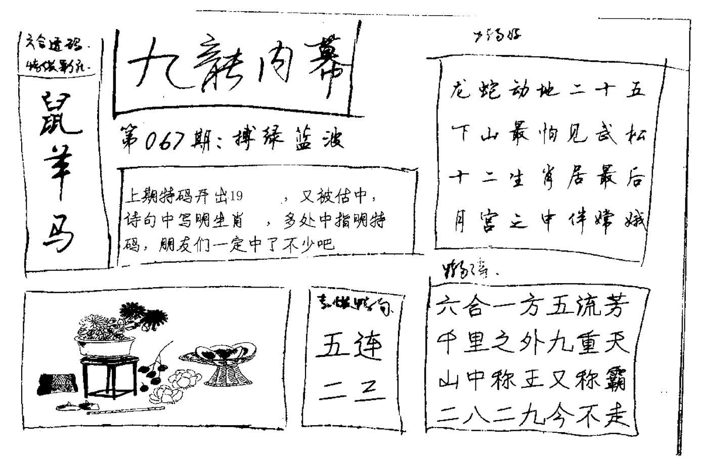 067期九龙内幕手写(黑白)