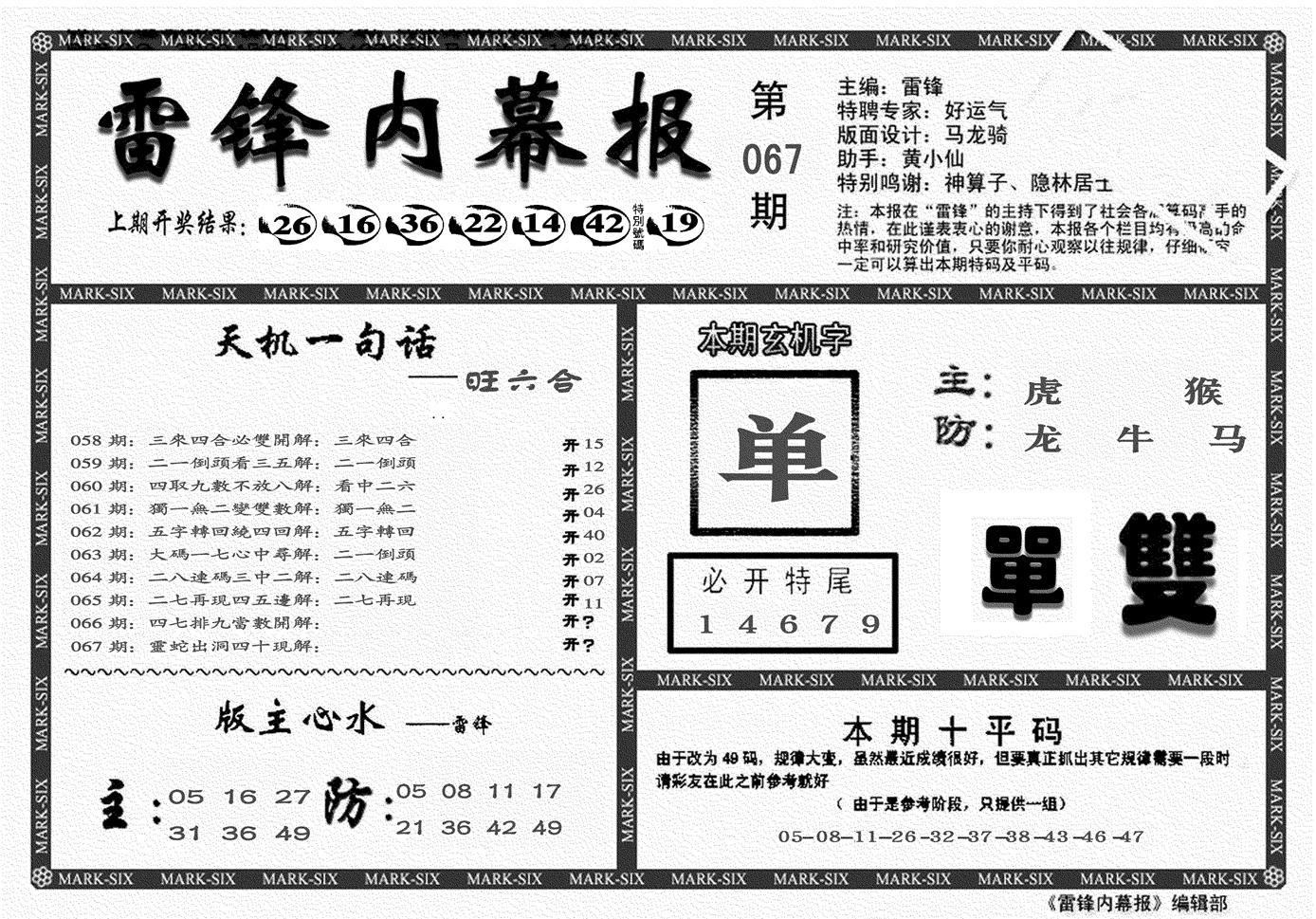 067期另雷锋报(黑白)