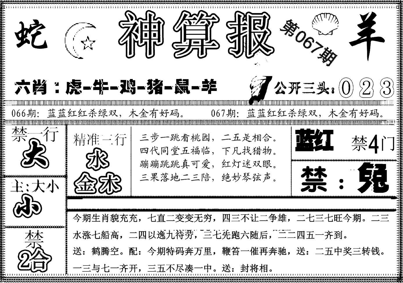 067期另神算报(黑白)