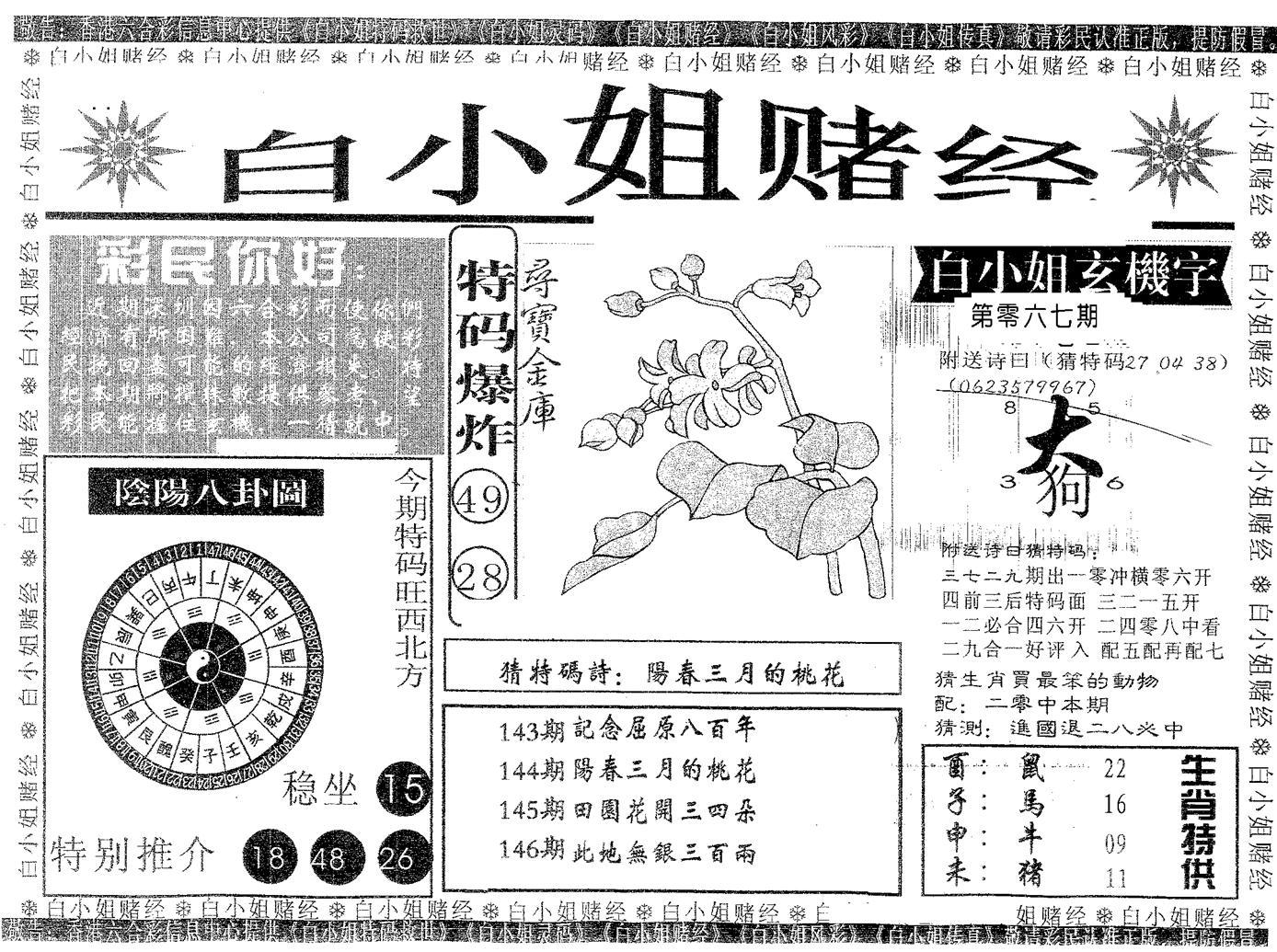 067期白姐赌经(黑白)