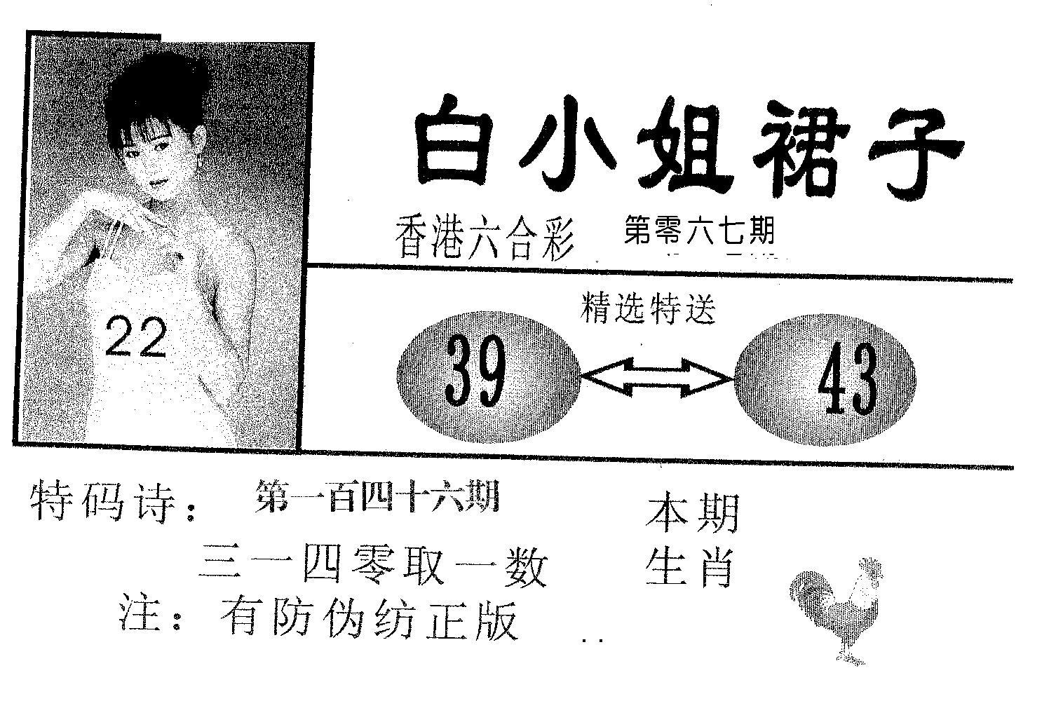 067期白姐裙子(黑白)