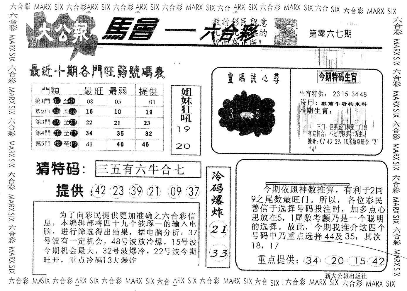 067期大公报(黑白)