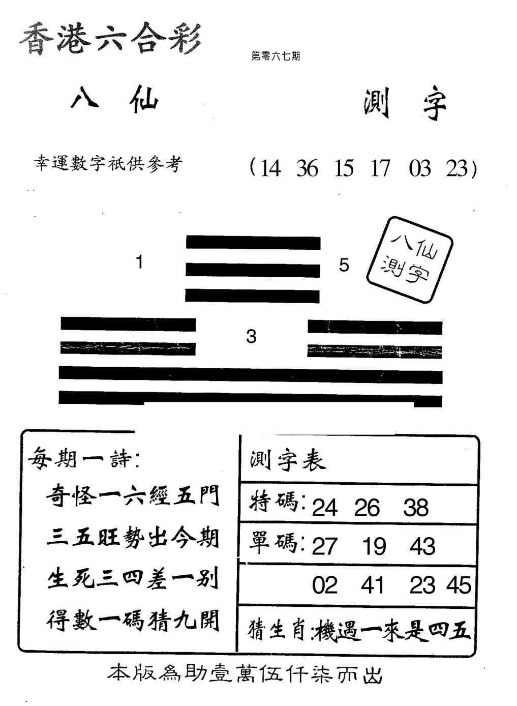 067期八仙测字(黑白)