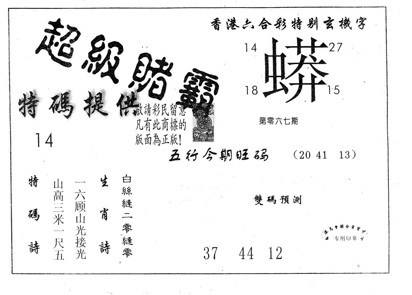 067期超极赌霸(黑白)
