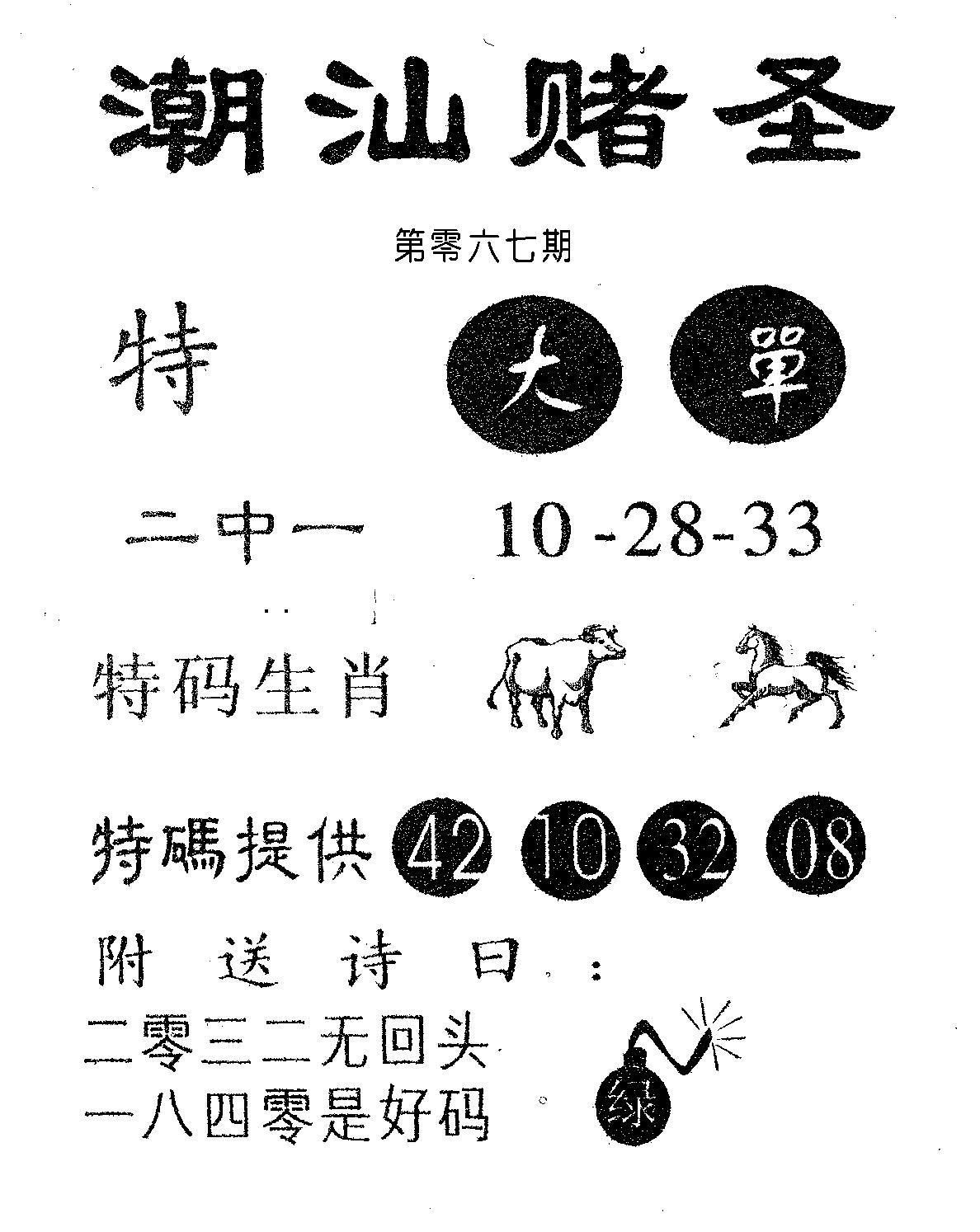 067期潮汕赌圣(黑白)