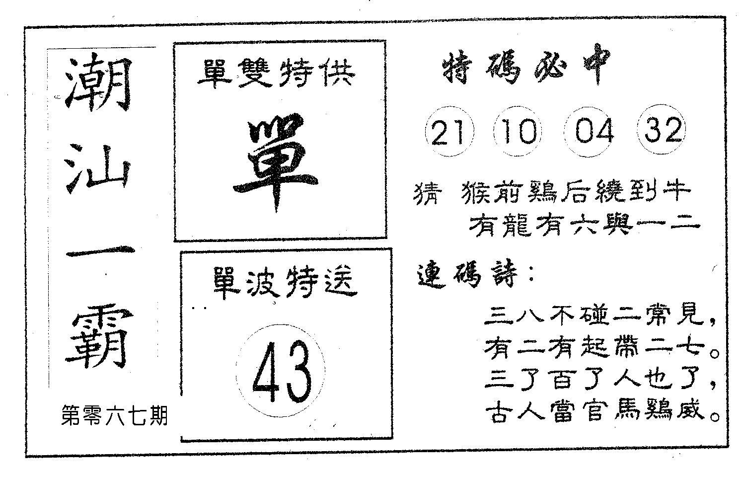 067期潮汕一霸A(黑白)