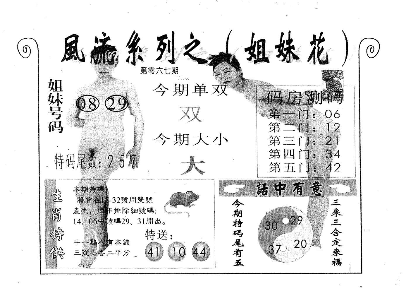 067期风流系列-4(黑白)
