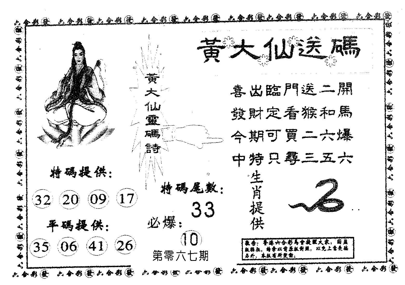 067期黄大仙送码A(黑白)