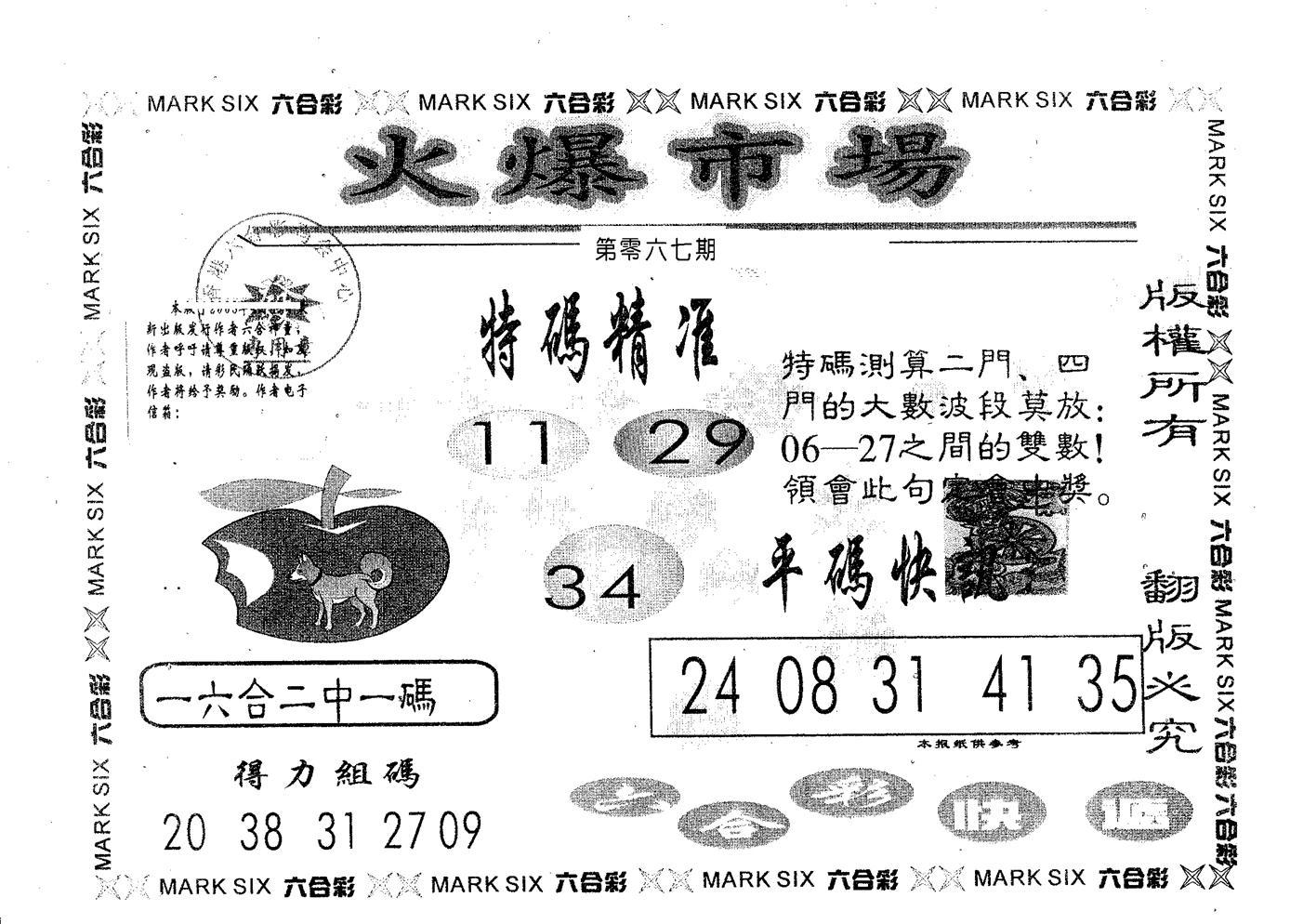 067期火爆市场(黑白)