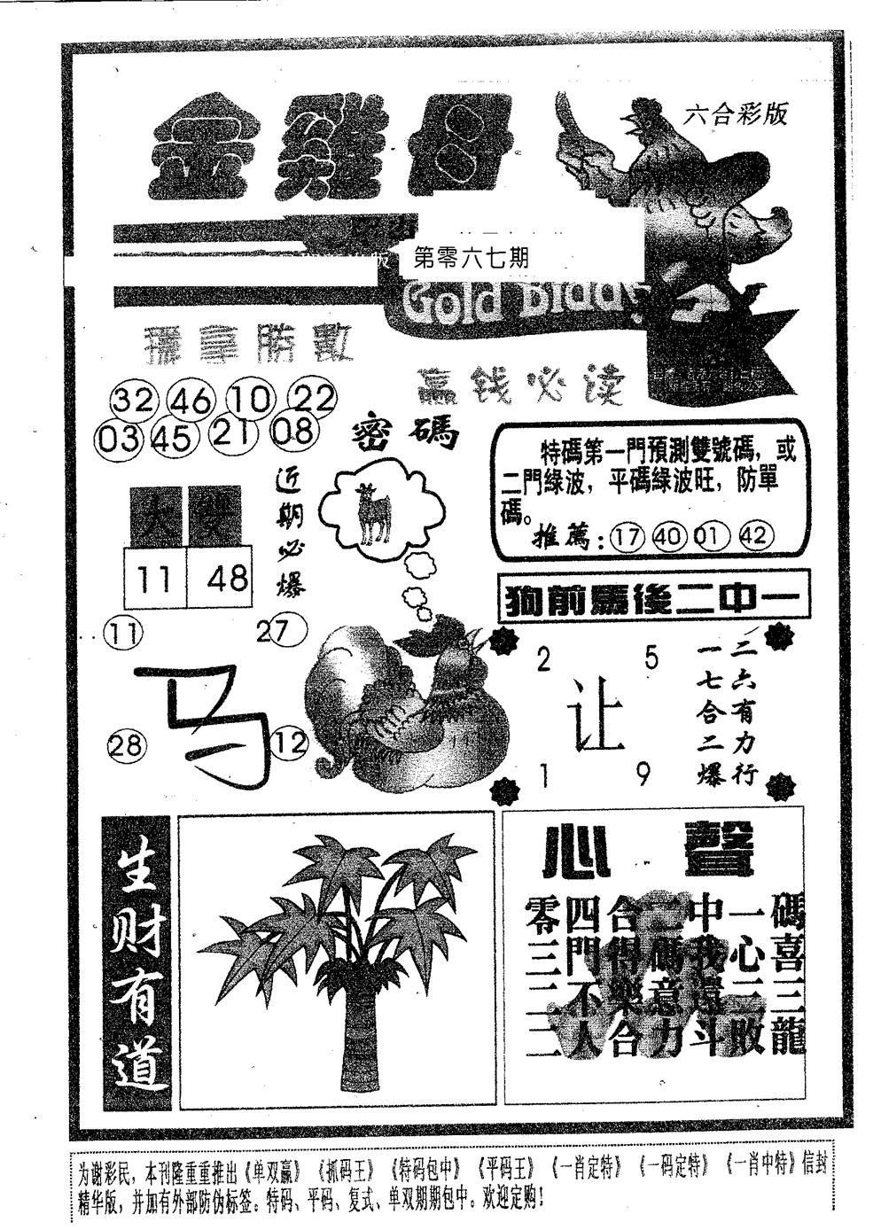 067期金鸡母(黑白)
