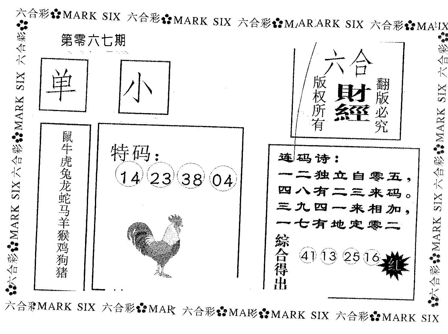 067期六合财经(黑白)