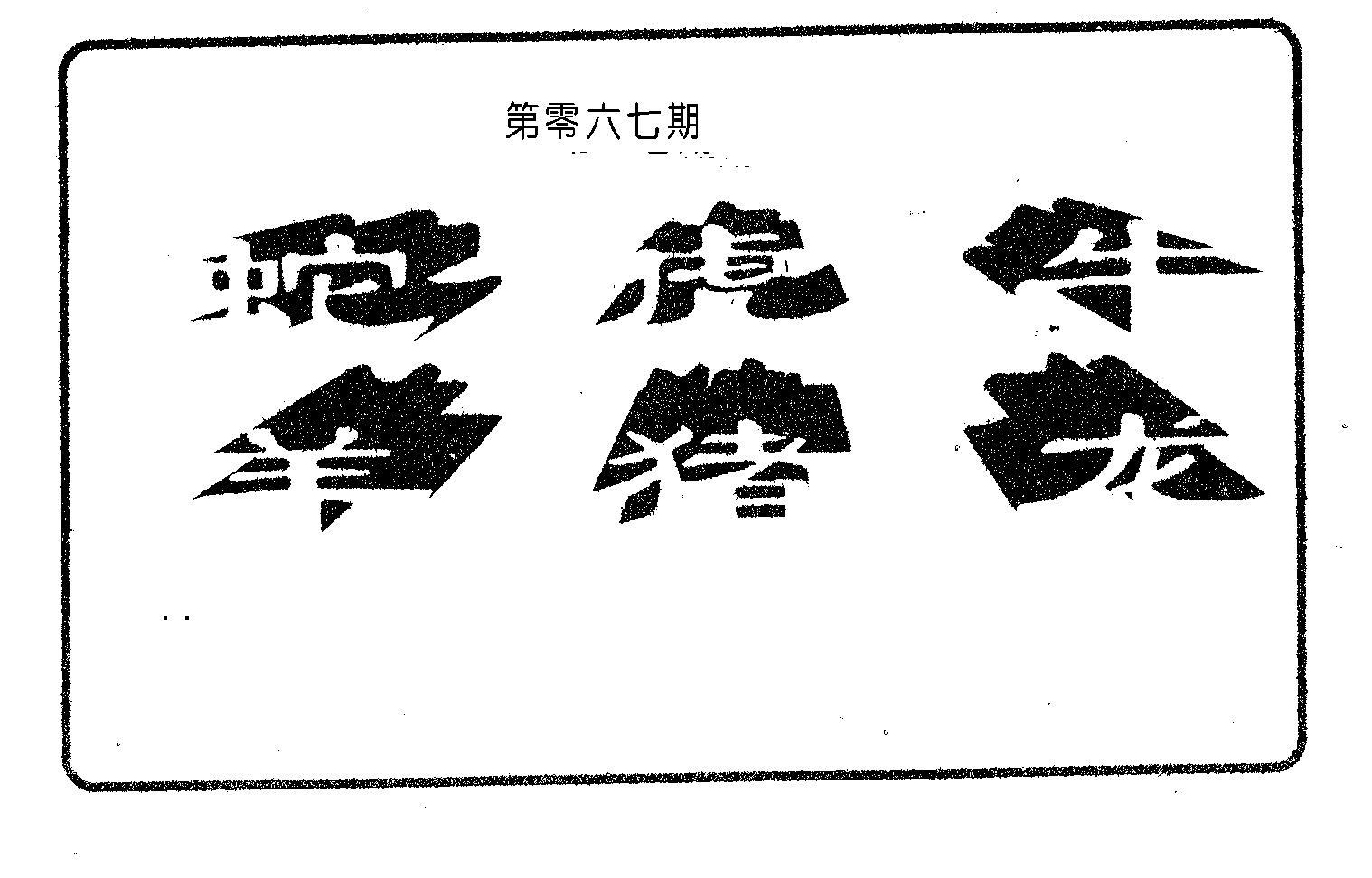067期六肖中特(黑白)