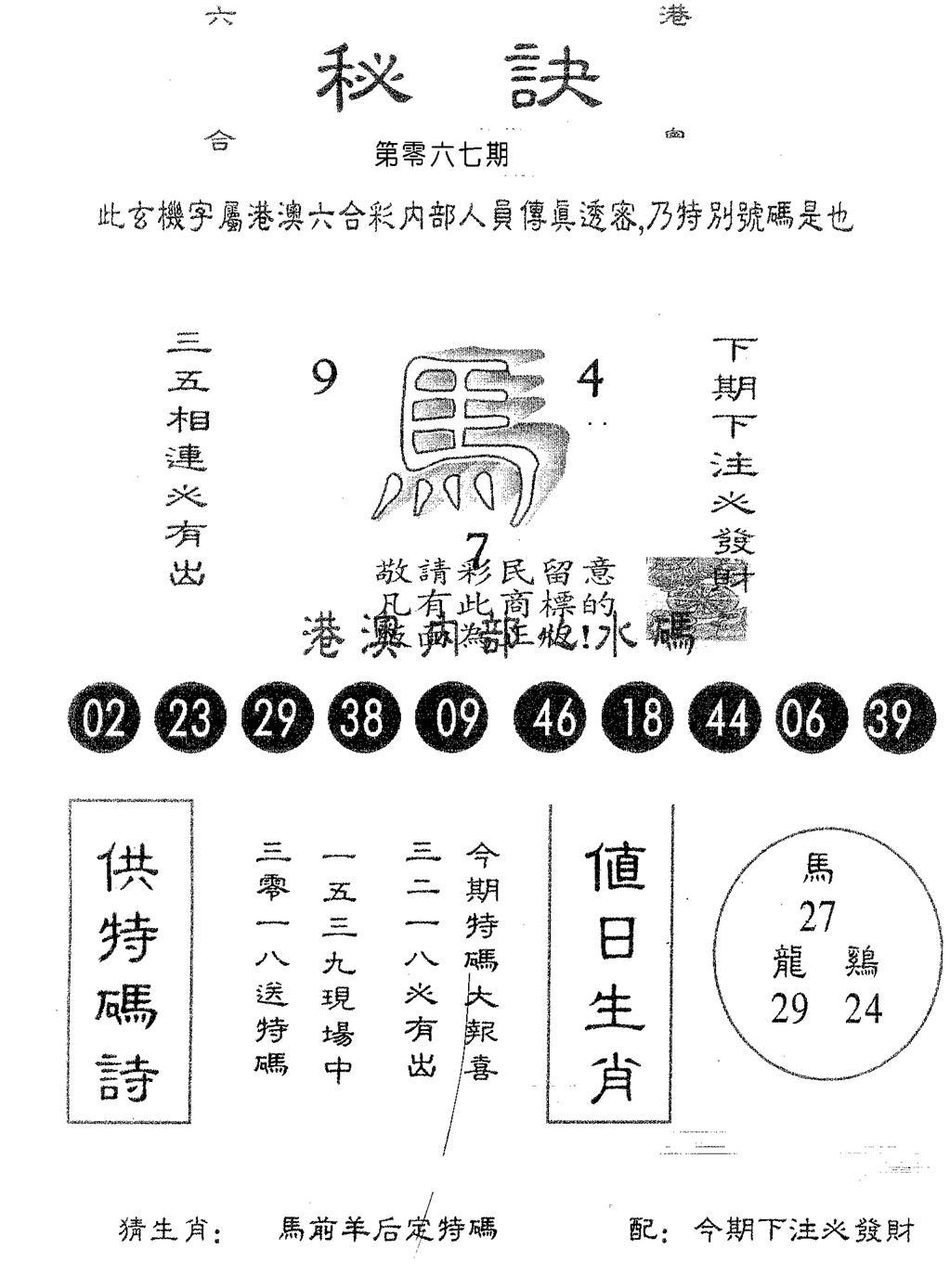 067期秘决(黑白)