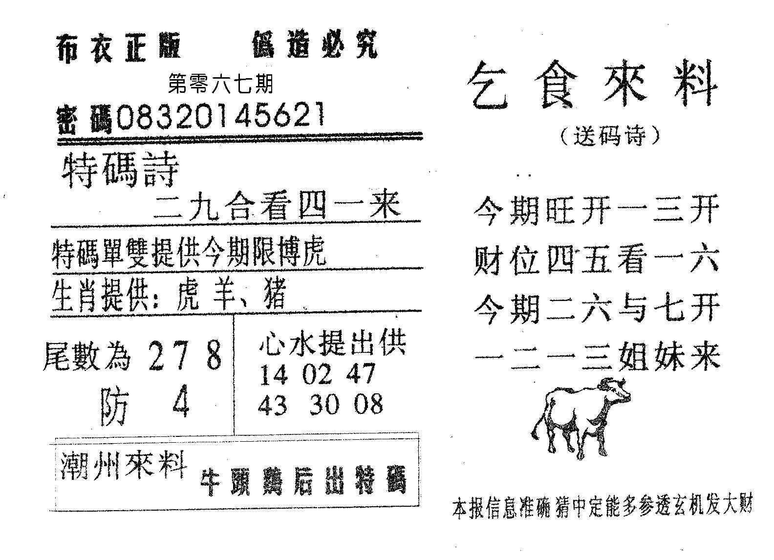 067期乞食来料(黑白)