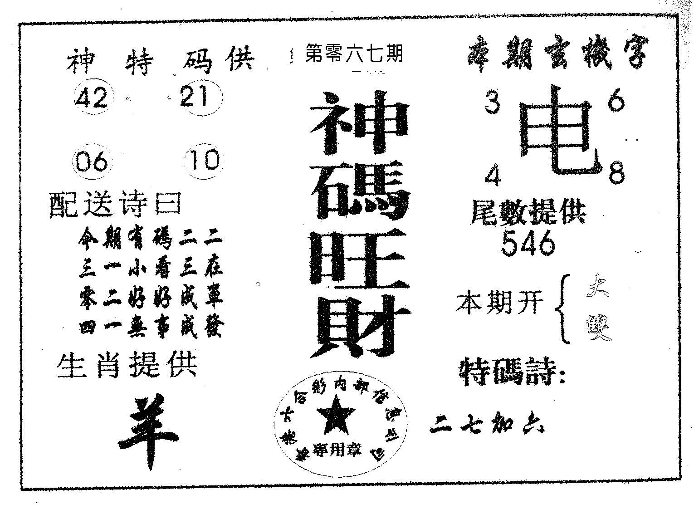 067期神码旺财(黑白)
