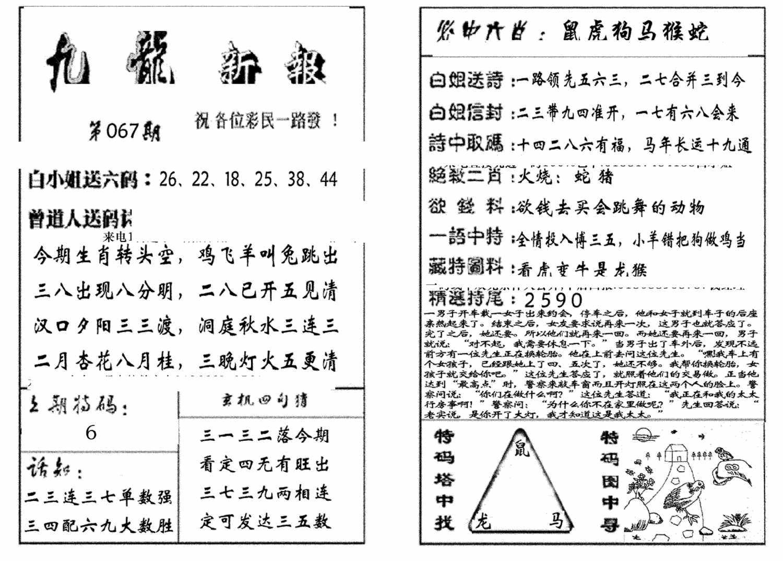067期九龙新报(生肖版)(黑白)