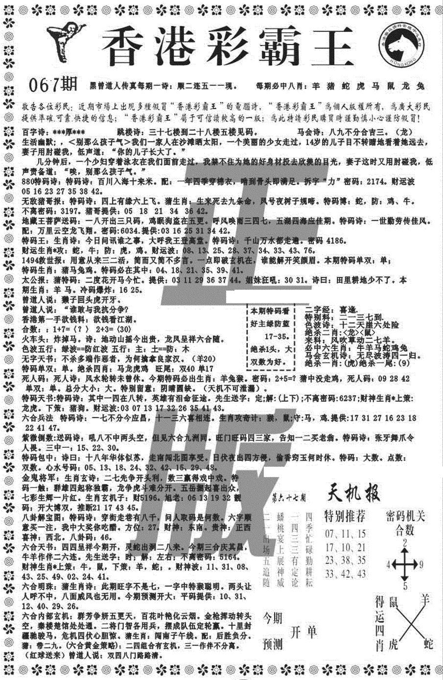 067期新彩霸王综合A(黑白)