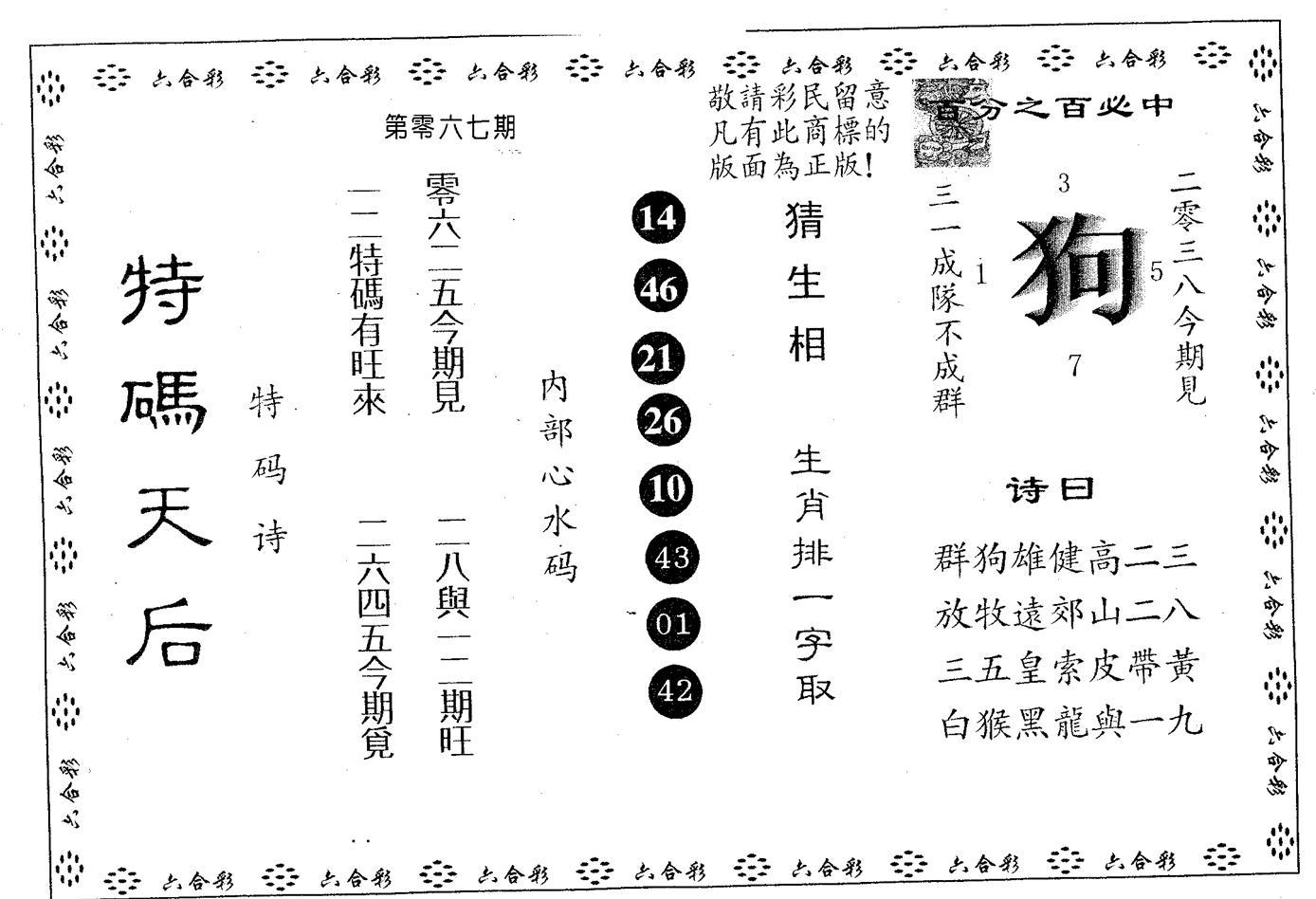 067期特码天后A(黑白)