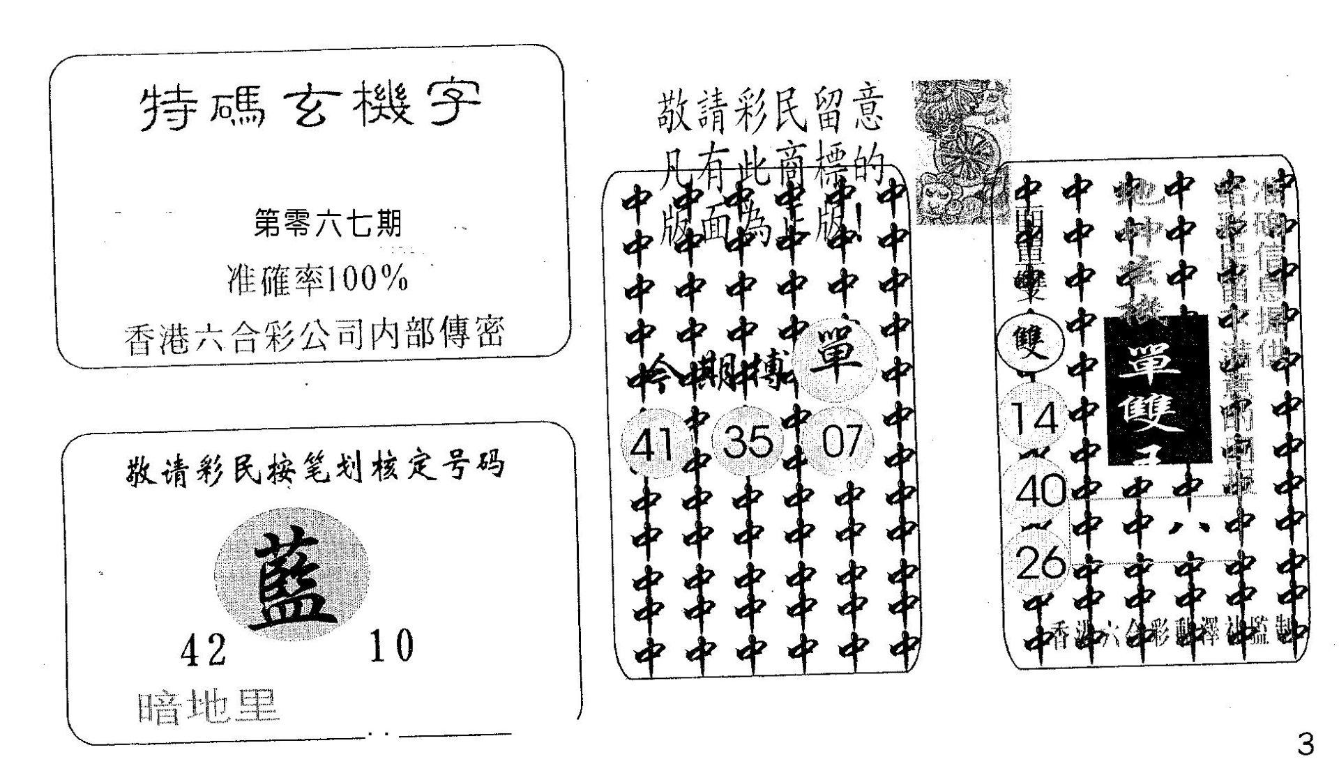 067期特码玄机字(黑白)