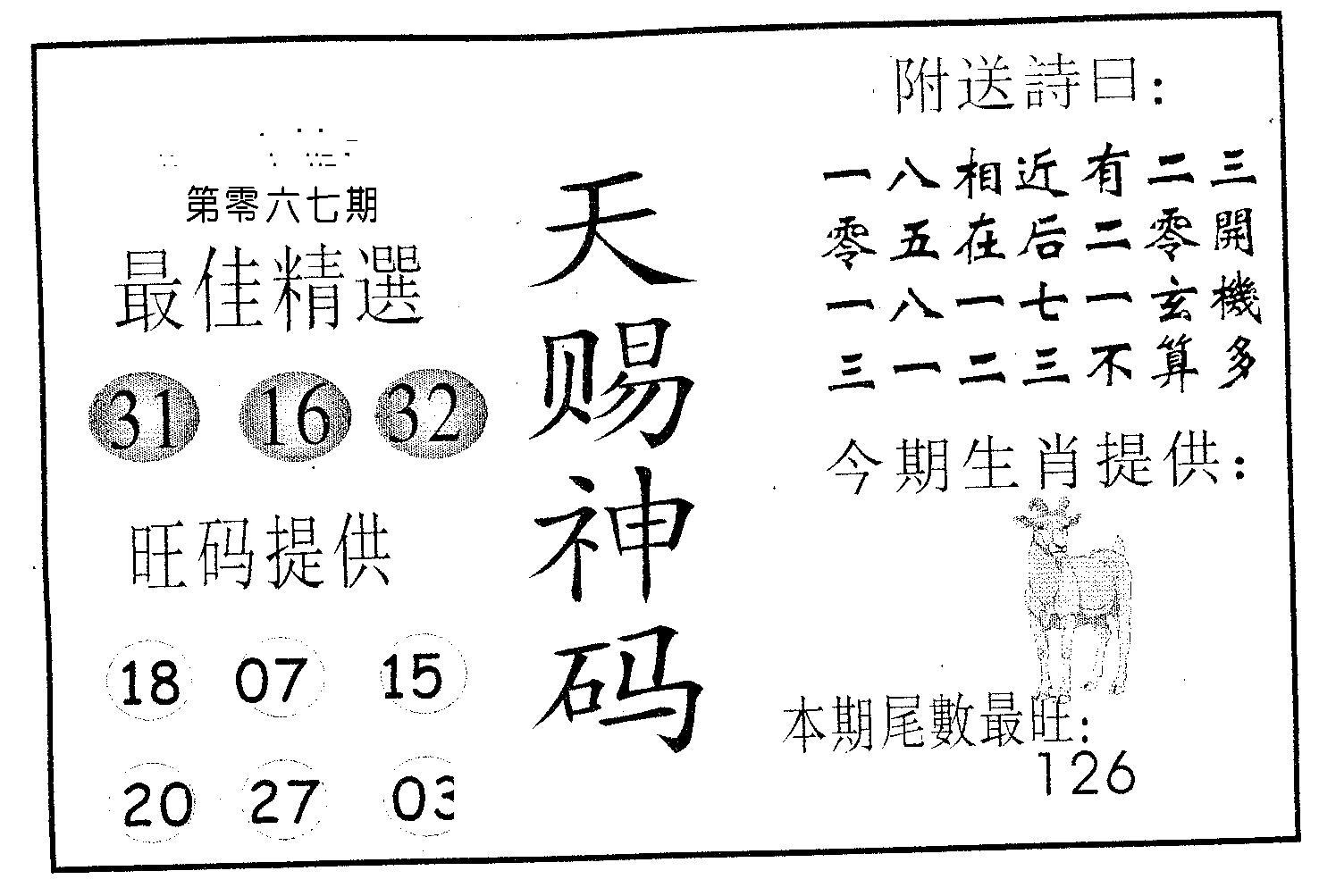 067期天赐神码(黑白)