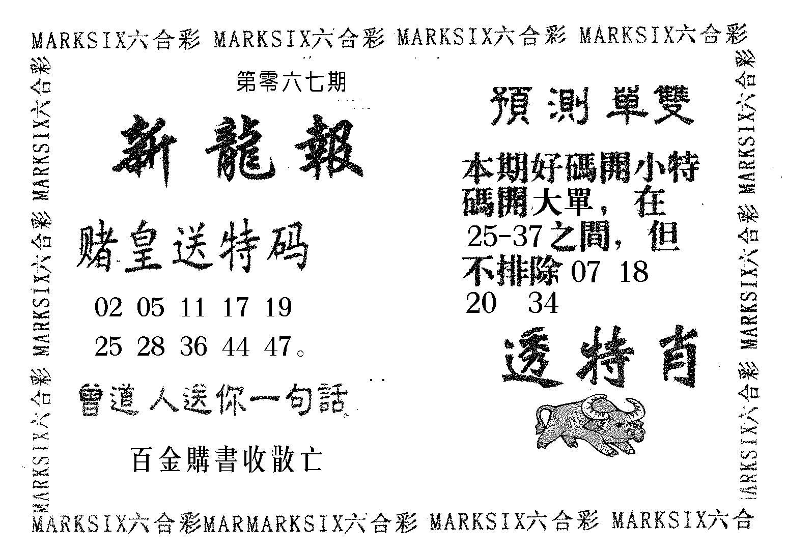 067期新龙报(黑白)
