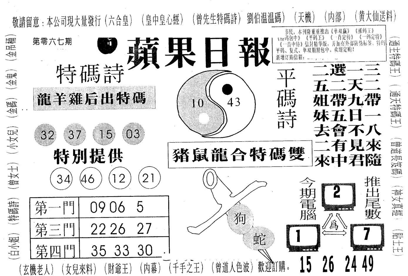 067期新苹果日报(黑白)
