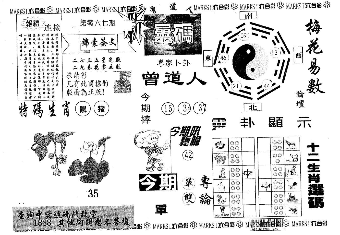 067期新灵码(黑白)