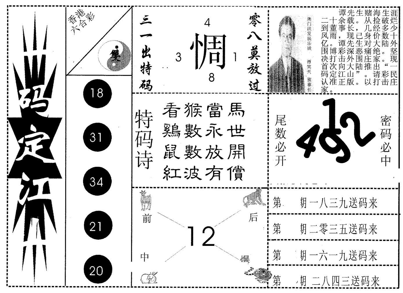 067期一码定江山(黑白)