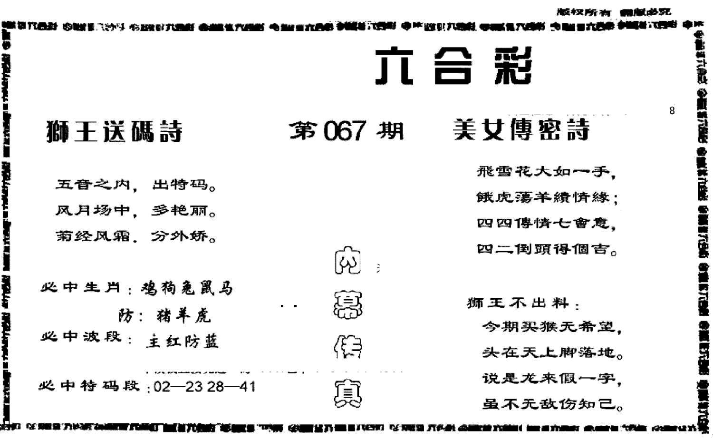 067期香港内幕传真报(黑白)
