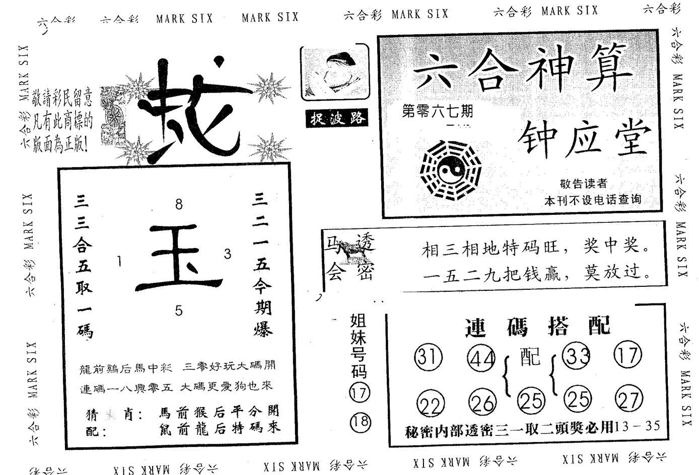 067期钟应堂(黑白)