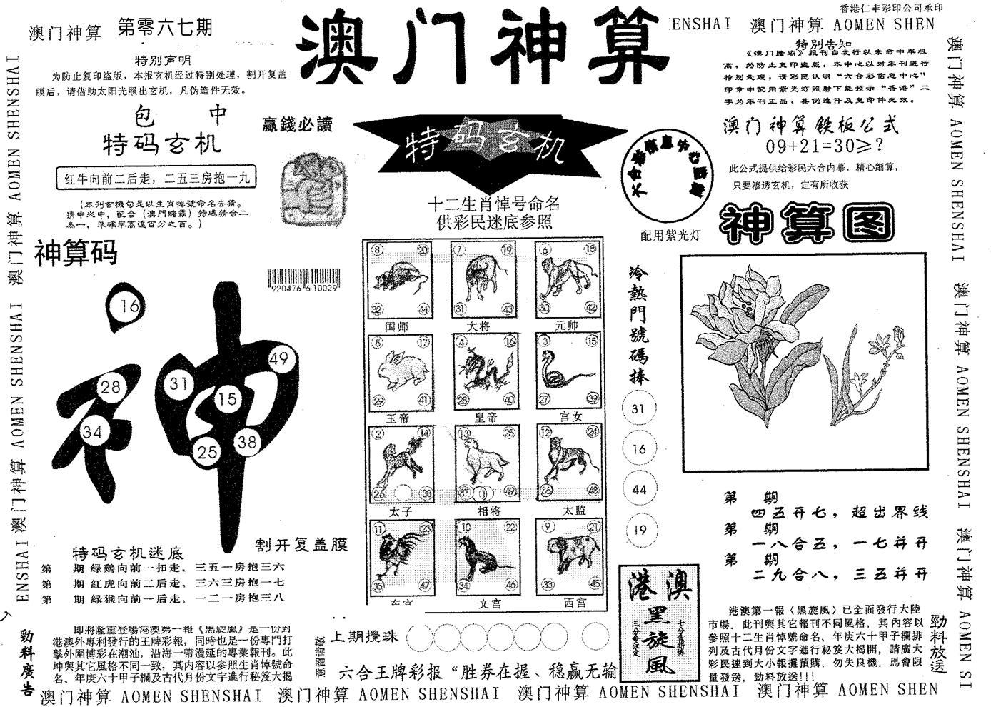067期澳门神算(黑白)