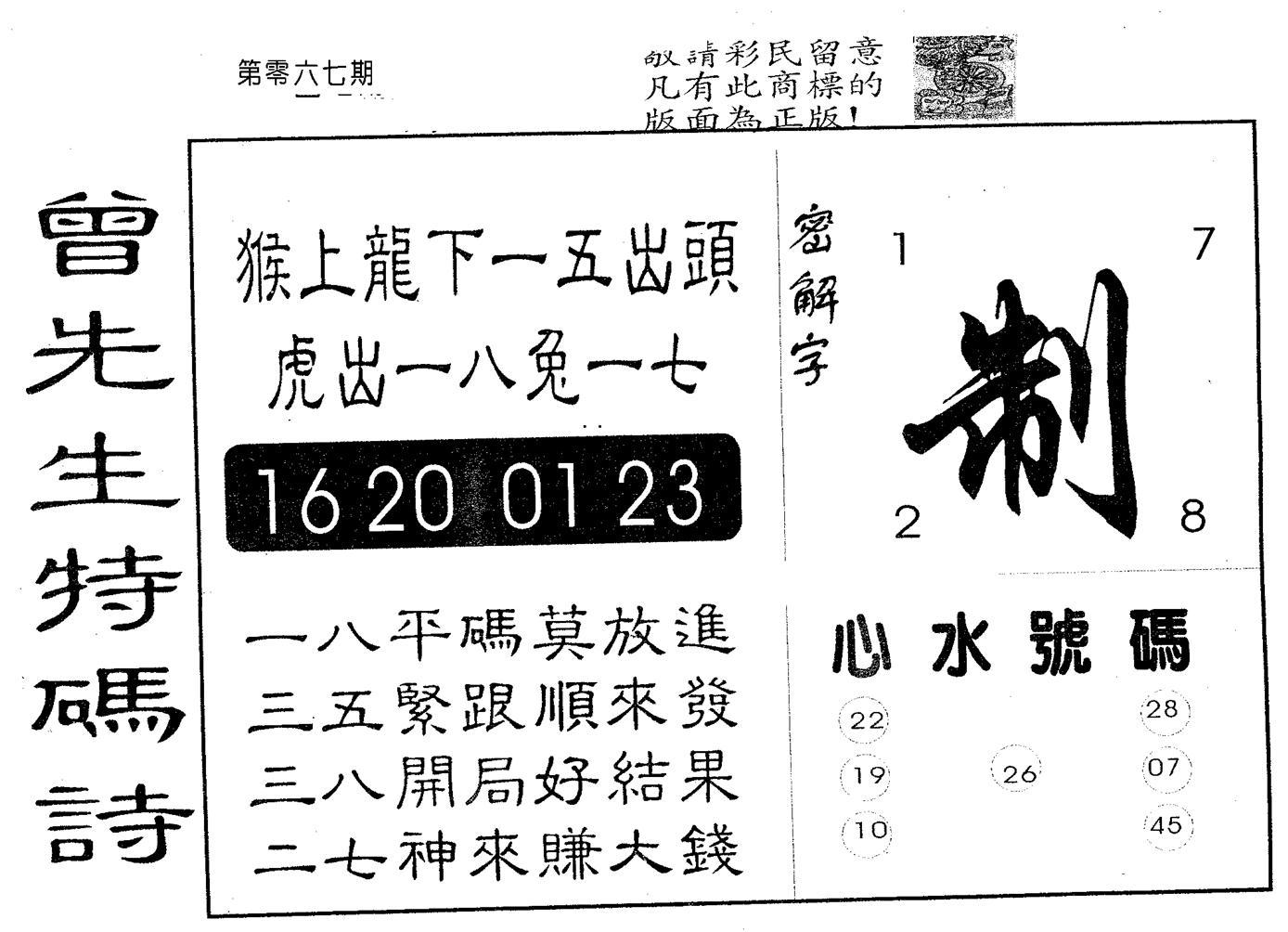 067期曾特码诗(黑白)