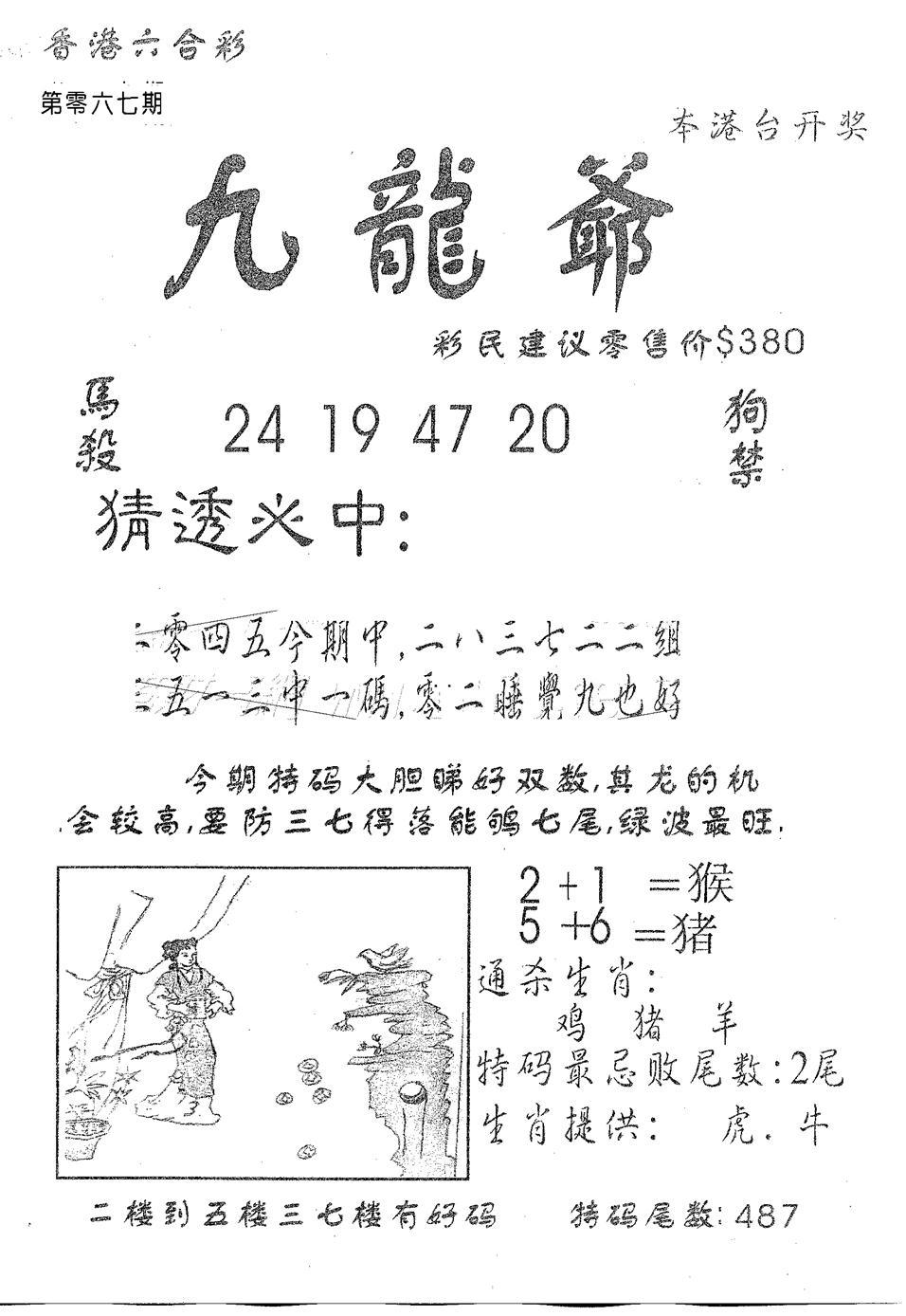 067期曾特诗(黑白)