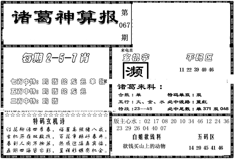 067期另新诸葛神算报(黑白)
