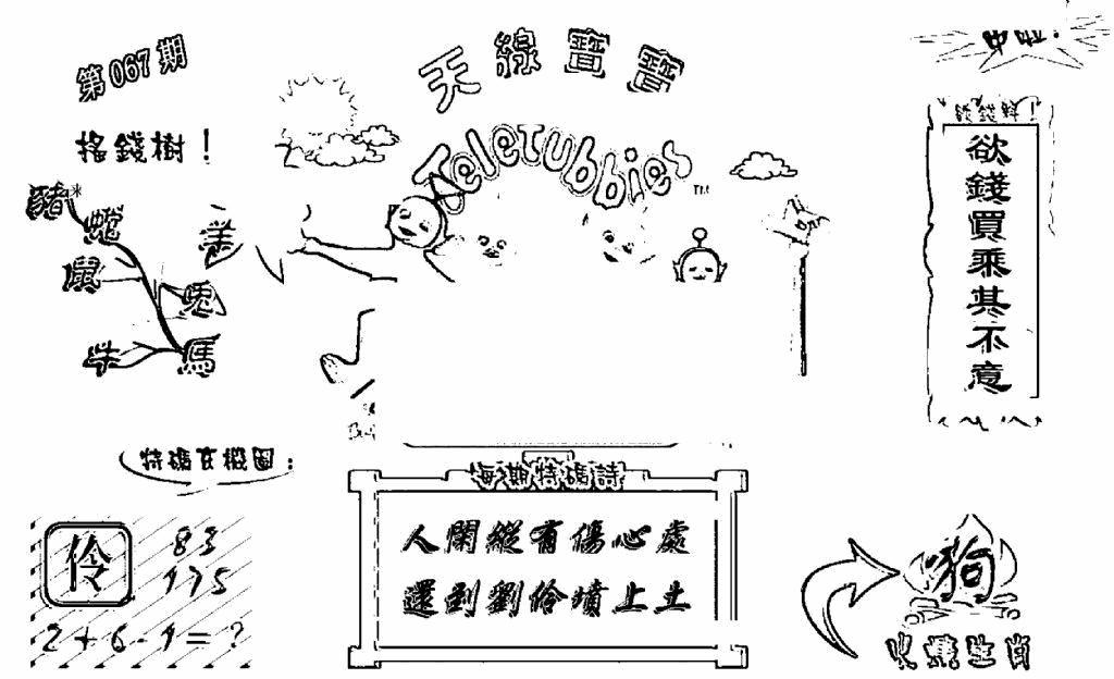 067期天线宝宝A(黑白)