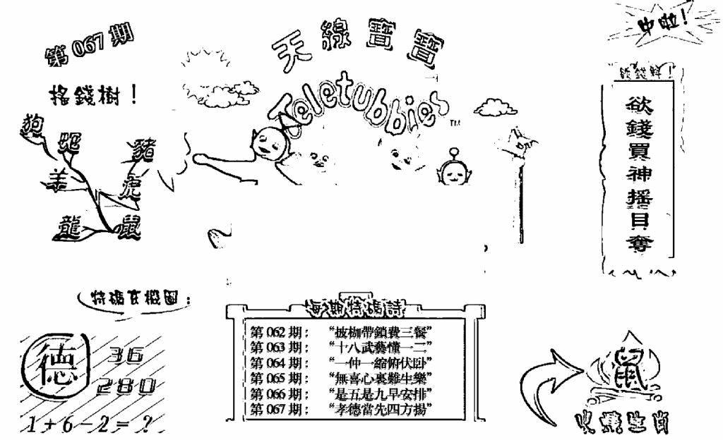067期天线宝宝B(黑白)