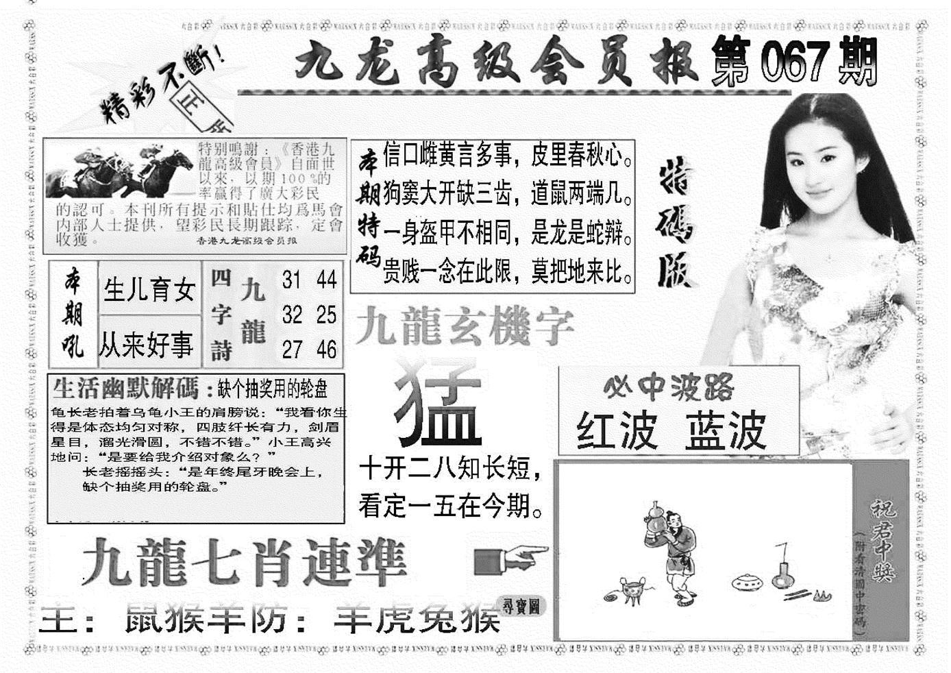 067期九龙高级会员报(黑白)