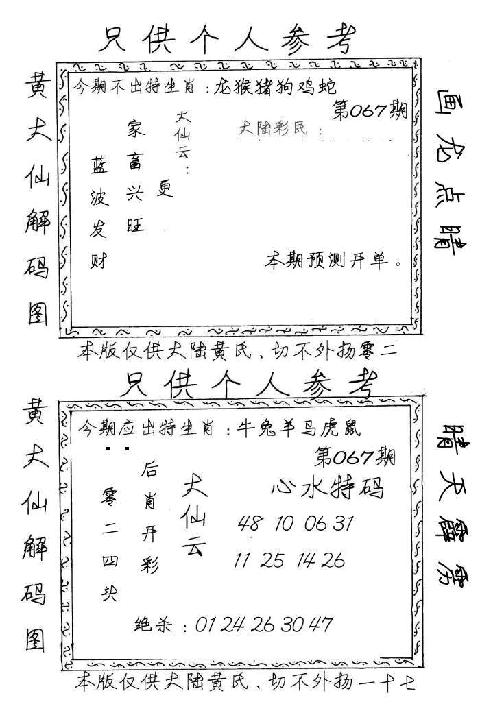 067期黄大仙梅花解码图(手写版)(黑白)