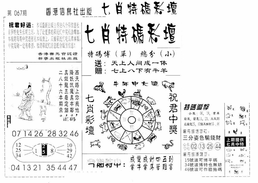 067期七肖特码彩坛(黑白)