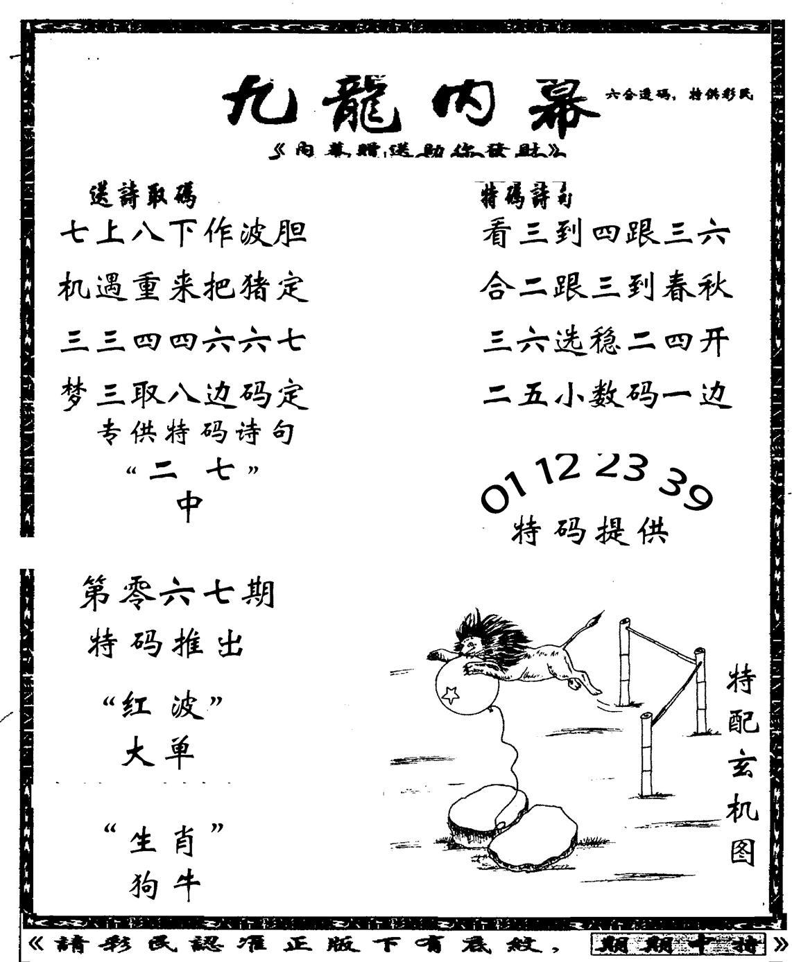 067期老九龙内幕(黑白)