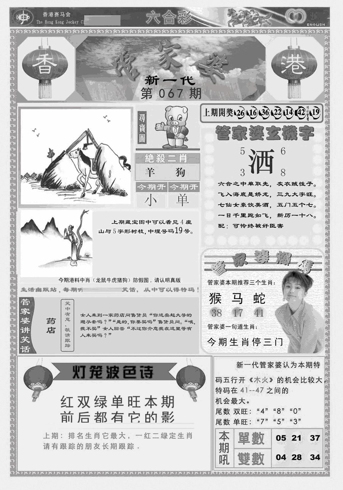 067期新当天报-3(黑白)